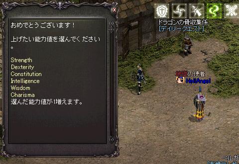 HellAngel_20130428_lv51.jpg