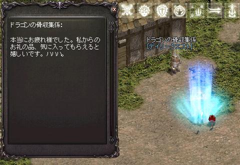 seijo_onihime_20130421_lv50.jpg